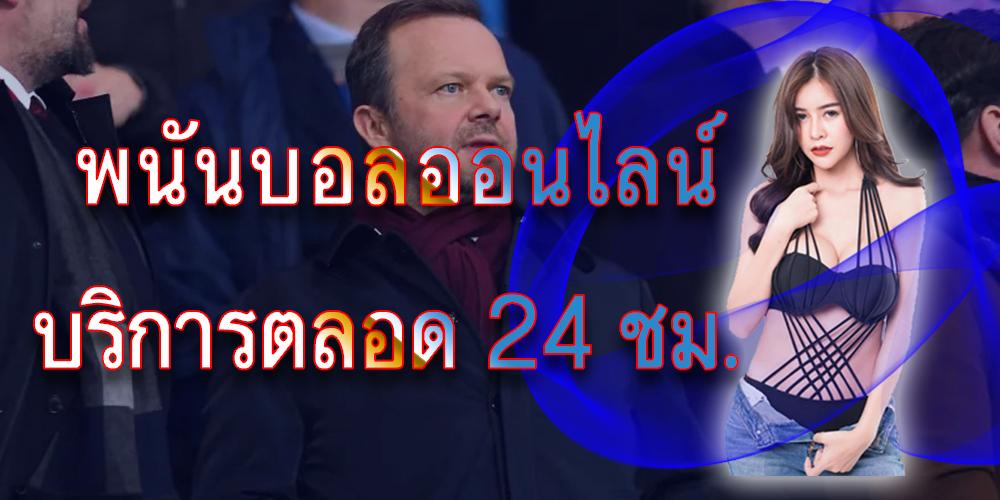 ดูบอลออนดไลน์ภาคไทย